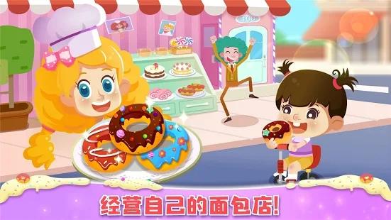 面包店大亨蛋糕帝国安卓版游戏最新下载图片1
