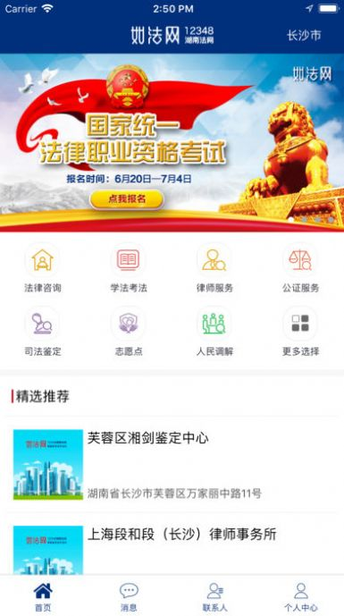 湖南省如法网登录入口教师登录最新入口2020图1: