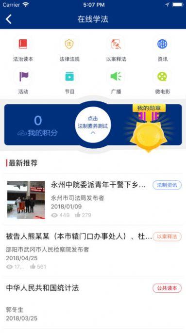 湖南省如法网登录入口教师登录最新入口2020图片1