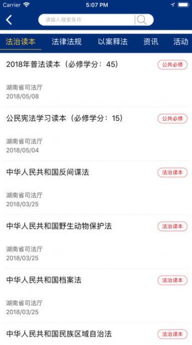 湖南省如法网登录入口教师登录最新入口2020图3: