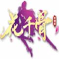 新花千骨2手游官网正式版 v1.0