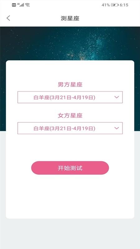 谈恋爱技巧大全女生版app下载图3: