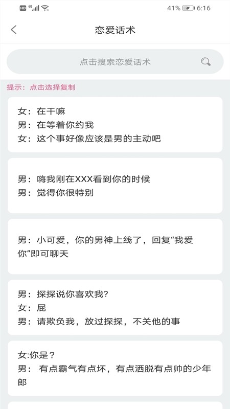 谈恋爱技巧大全女生版app下载图1: