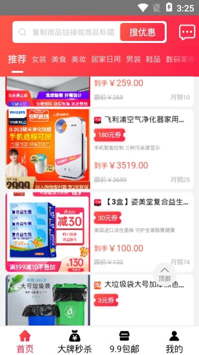 优米米app网购软件下载图1: