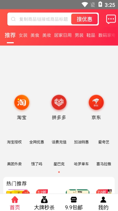 优米米app网购软件下载图3: