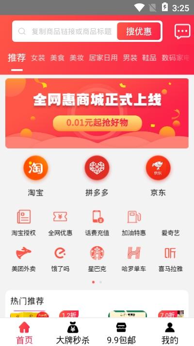 优米米app网购软件下载图2: