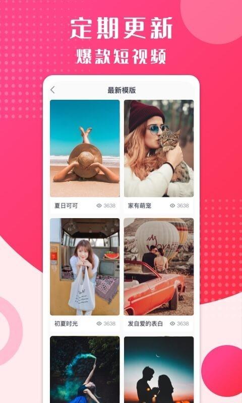 简拍短视频app官方下载手机版图3: