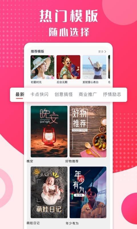 简拍短视频app官方下载手机版图2: