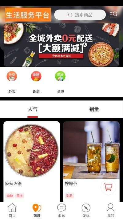 掌上惠民官方版app下载图2: