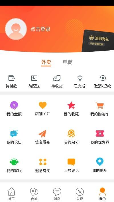 掌上惠民官方版app下载图1: