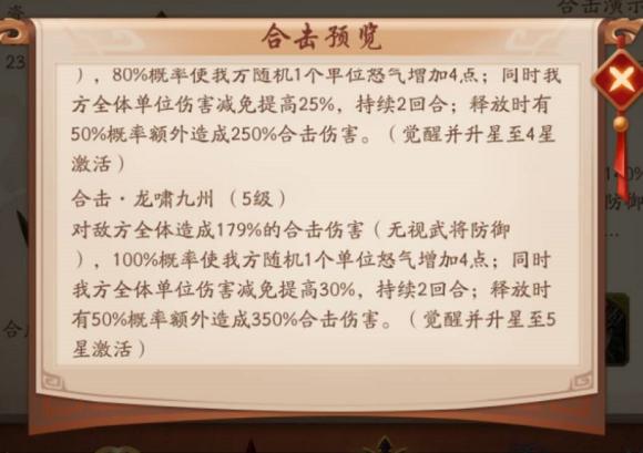 少年三国志2双星贯日兵符怎么样 双星贯日兵符属性搭配推荐[多图]