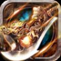 巨龙复古传奇手游官方正式版 v3.0