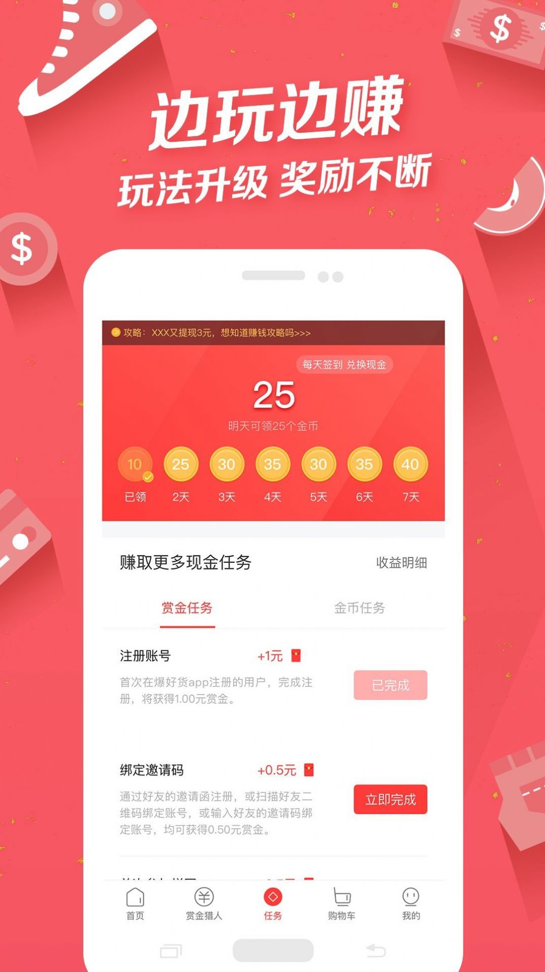 爆好货app官方下载图1: