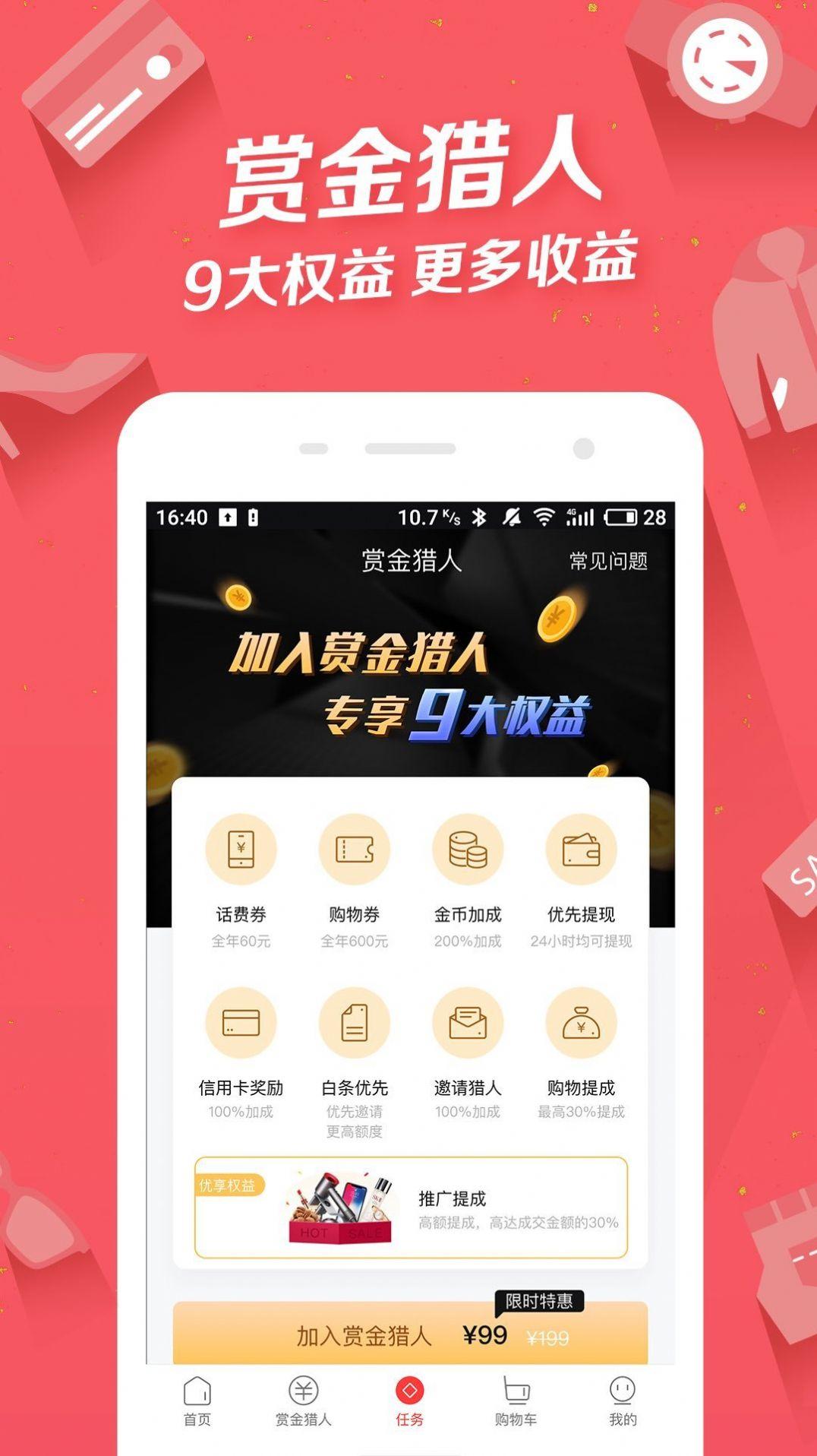 爆好货app官方下载图2: