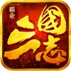 三国志北定中原单机版游戏官方下载 v1.0