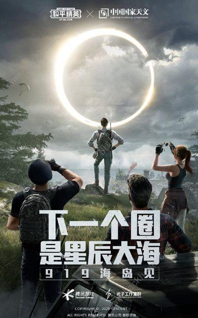 和平精英中国国家天文联动是什么 神秘新玩法9月19日上线[多图]图片3