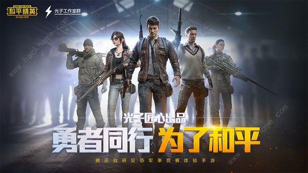 和平精英中国国家天文联动是什么 神秘新玩法9月19日上线[多图]图片1