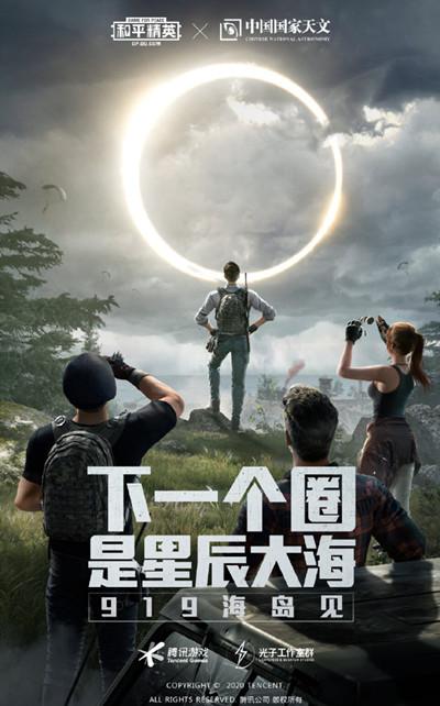 和平精英中国国家天文联动是什么 神秘新玩法9月19日上线[多图]