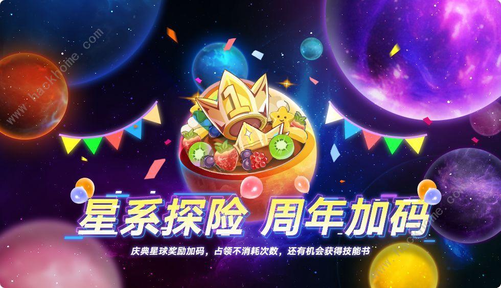 奥拉星手游9月17日更新公告 魔神王正式上线[多图]图片3