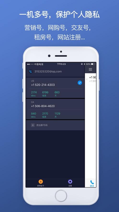 2Call保护隐私的第二电话号码app下载图片1