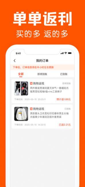 鲨鱼省钱安卓版app下载图3: