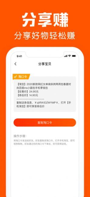 鲨鱼省钱安卓版app下载图片1