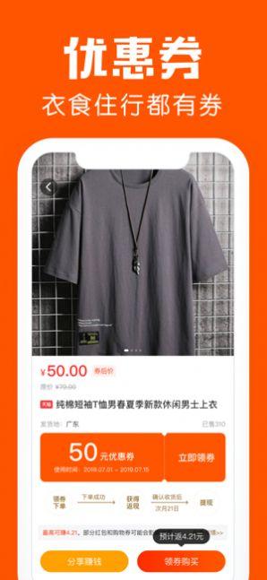 鲨鱼省钱安卓版app下载图2: