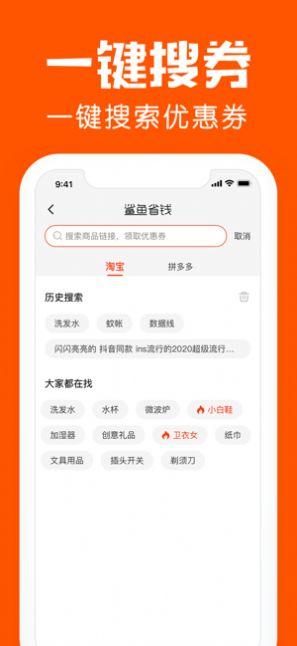 鲨鱼省钱安卓版app下载图1: