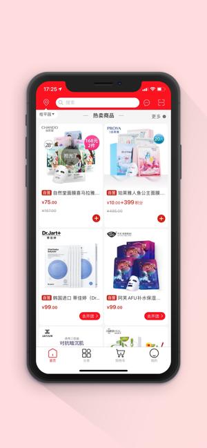 全球惠购安卓版app下载图1:
