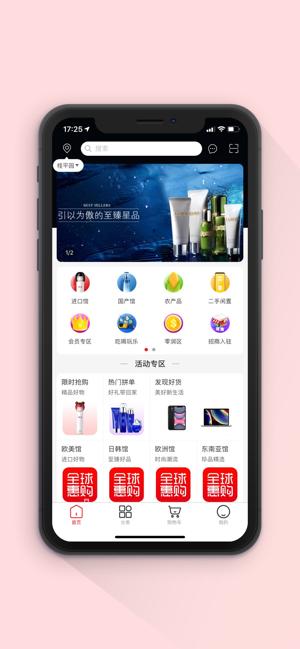全球惠购安卓版app下载图2: