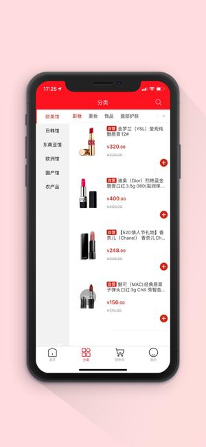 全球惠购安卓版app下载图3: