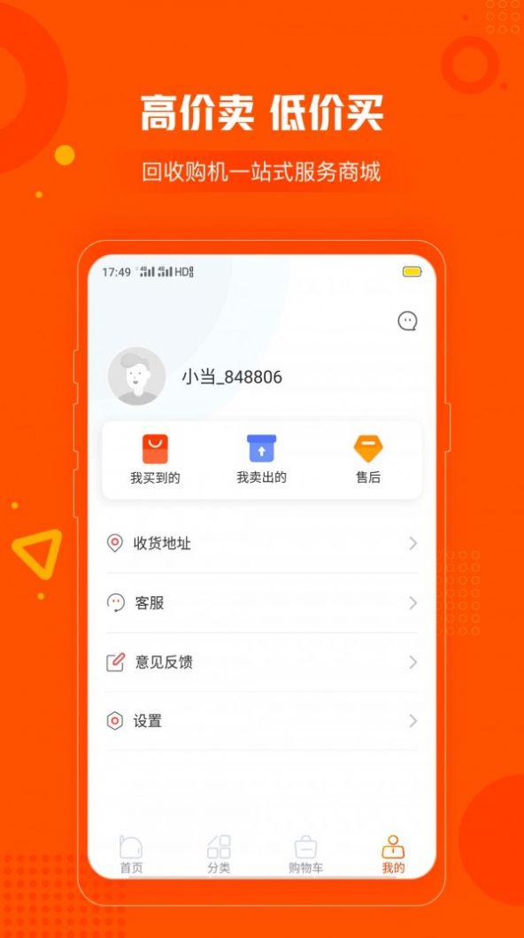 小当严选app最新版下载图1: