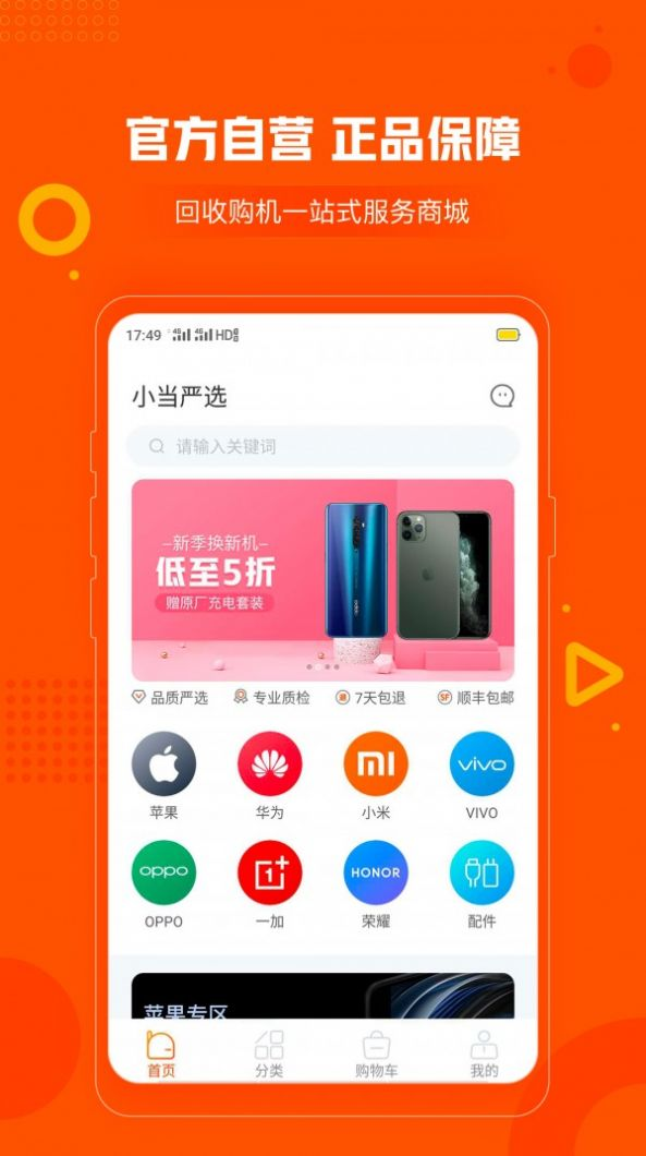 小当严选app最新版下载图3: