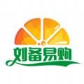 刘备易app手机官方版 v1.0
