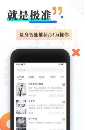 哎呀小说app图1
