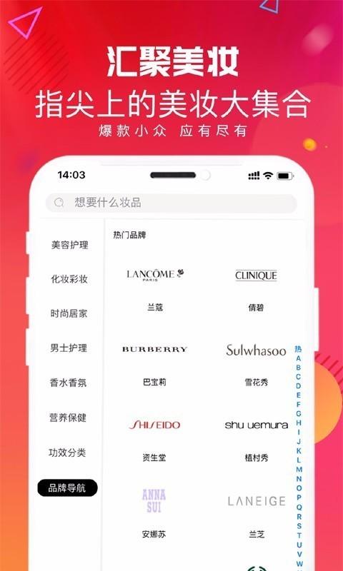 浣购美妆app官方版下载图片1