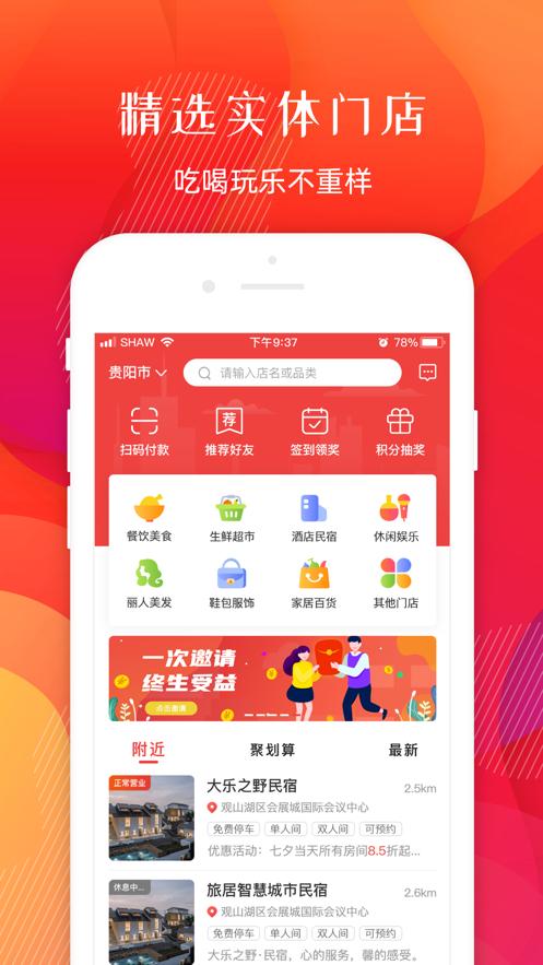 行行惠app最新版下载图1: