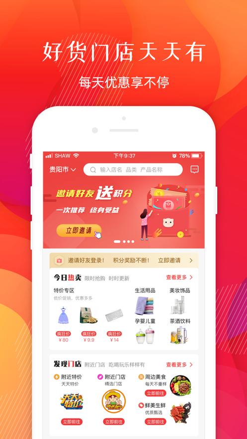 行行惠app最新版下载图2: