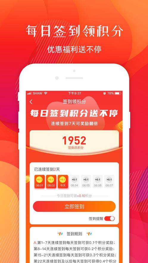 行行惠app最新版下载图3: