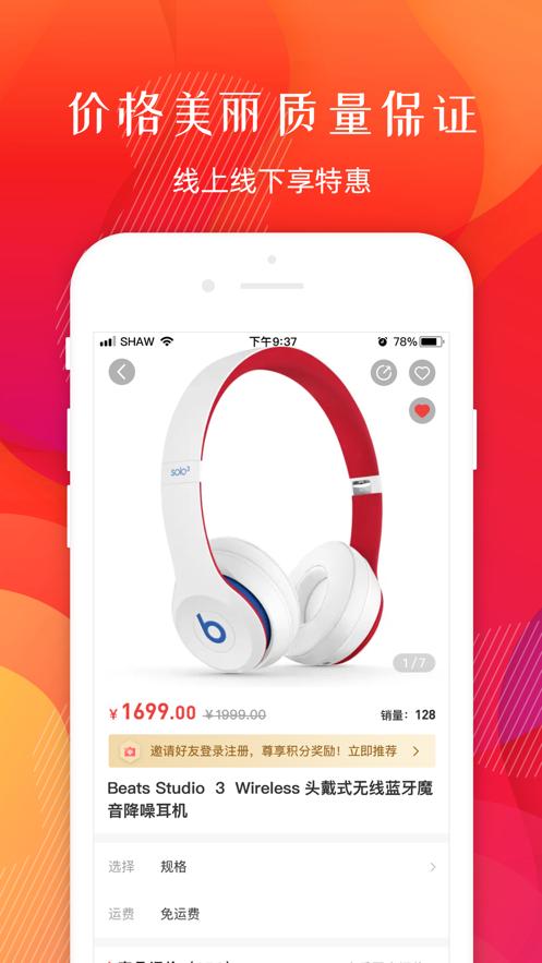 行行惠app最新版下载图片1