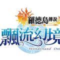 飘流幻境online罗德岛传说台服游戏官网 v1.0