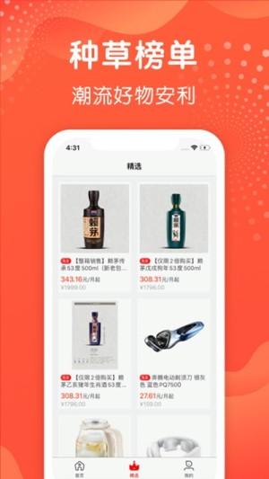 裕福精选app图1