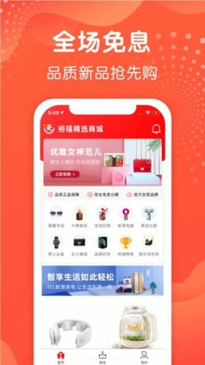 裕福精选app图2