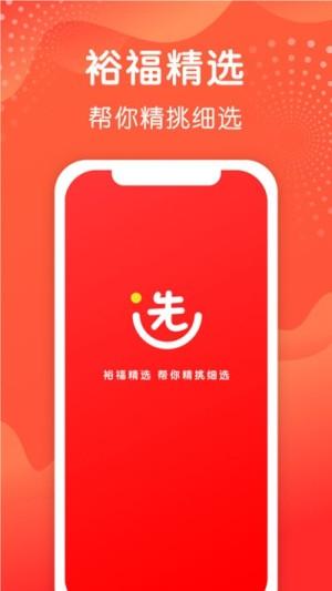 裕福精选app图3