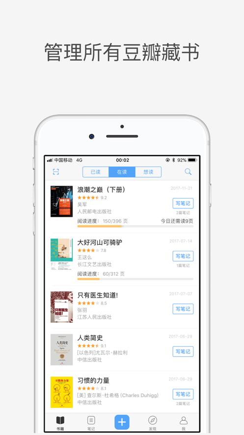 瓣读app官方下载图片2