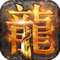 圣龙单职业手游官方版 v1.0