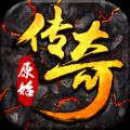 原始传奇冯导代言手游官网版 v1.0.4
