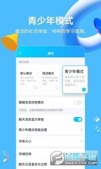 QQ儿童版app官方手机版下载图1: