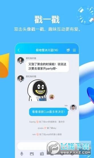 QQ儿童版app官方手机版下载图2: