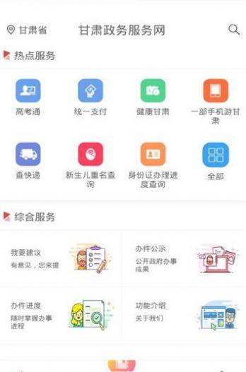 甘肃省财政厅官网统一公共支付平台官网下载图3: